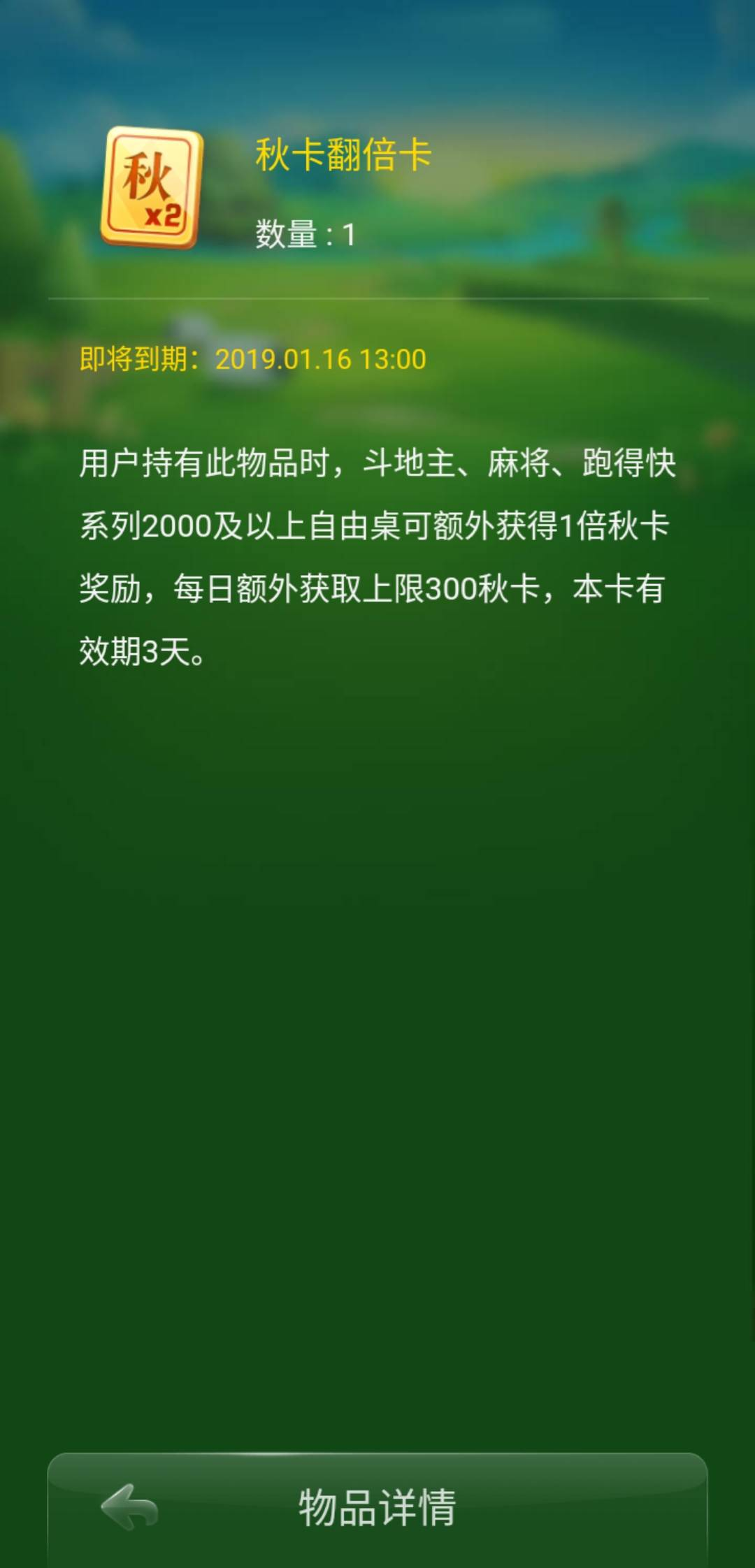 20190113135420